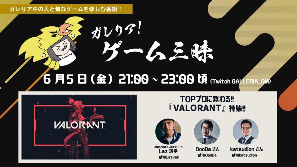 出演情報 – Lazが「ガレリアゲーム三昧 TOPプロに教わる!!『VALORANT』特集!!」に出演