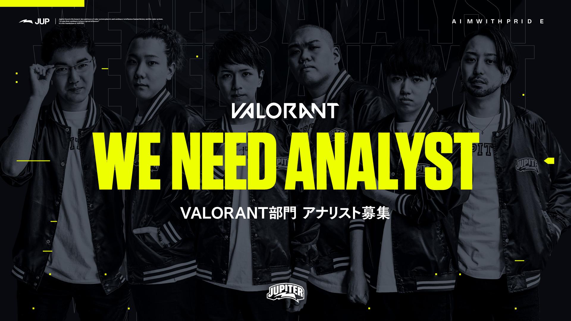 VALORANT – Absolute JUPITER アナリスト募集
