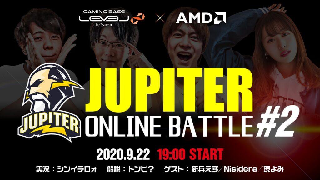 出演情報 – JUPITERメンバーが『JUPITER ONLINE BATTLE #2』に出演