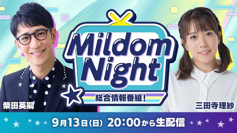 出演情報 – VALORANT部門 Lazが『Mildom Night!』に出演