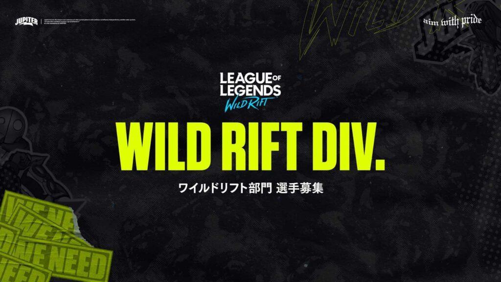 JUPITER – Wild Rift(ワイルドリフト) 部門 メンバー募集