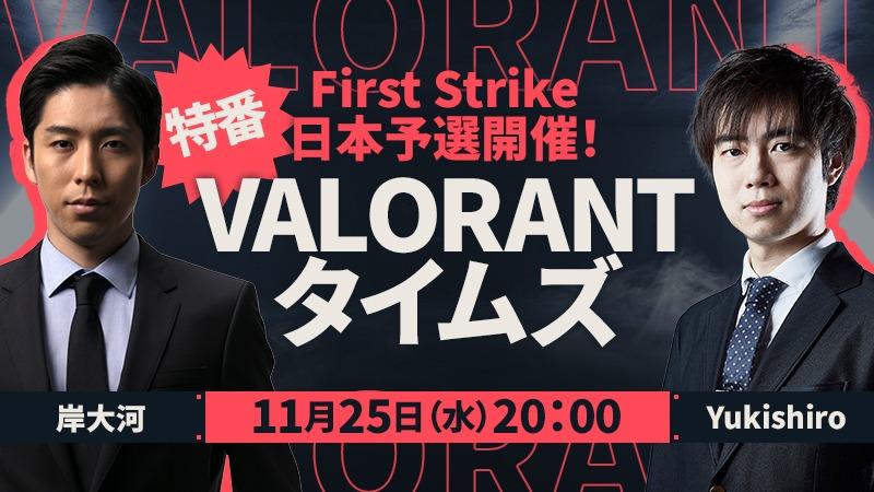 出演情報 – VALORANT部門 XQQが『VALORANTタイムズ』に出演