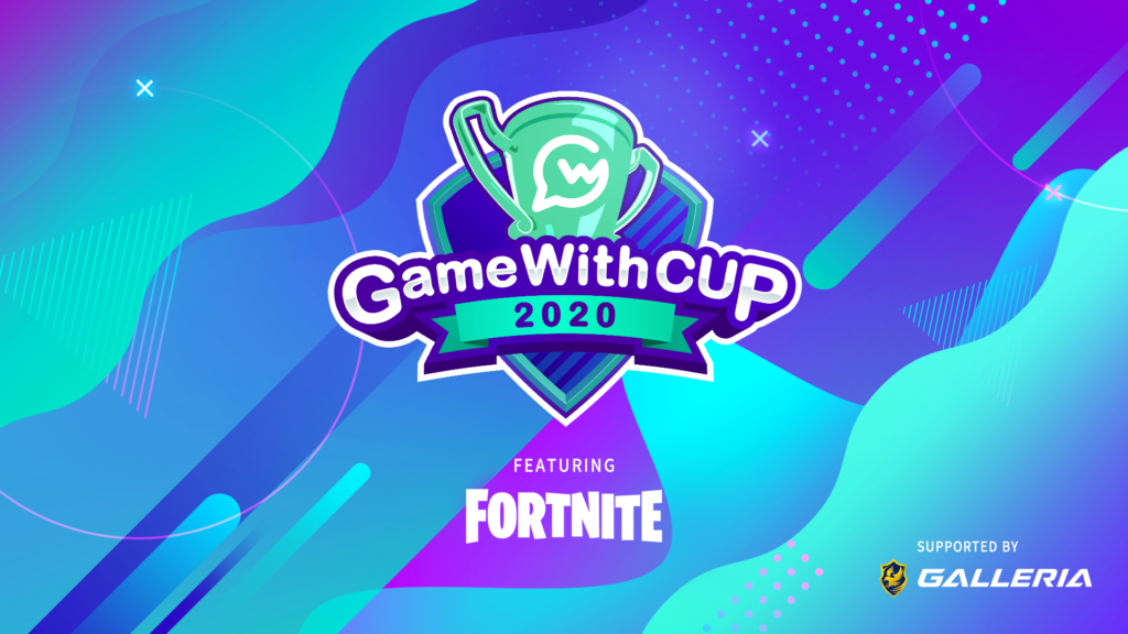 Fortnite – 『GameWith CUP FEATURING FORTNTIE vol. 0 SUPPORTED BY GALLERIA』に出場