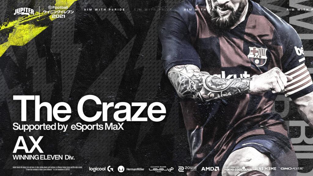 ウイニングイレブン – Axが『The Craze × ROOTS FINAL 2020 Supported by eスポーツ MaX』に出場