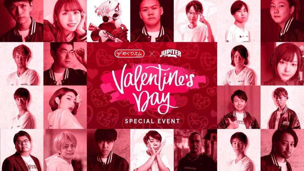 めぐりズム × JUPITER Valentine's Day Special Event のお知らせ