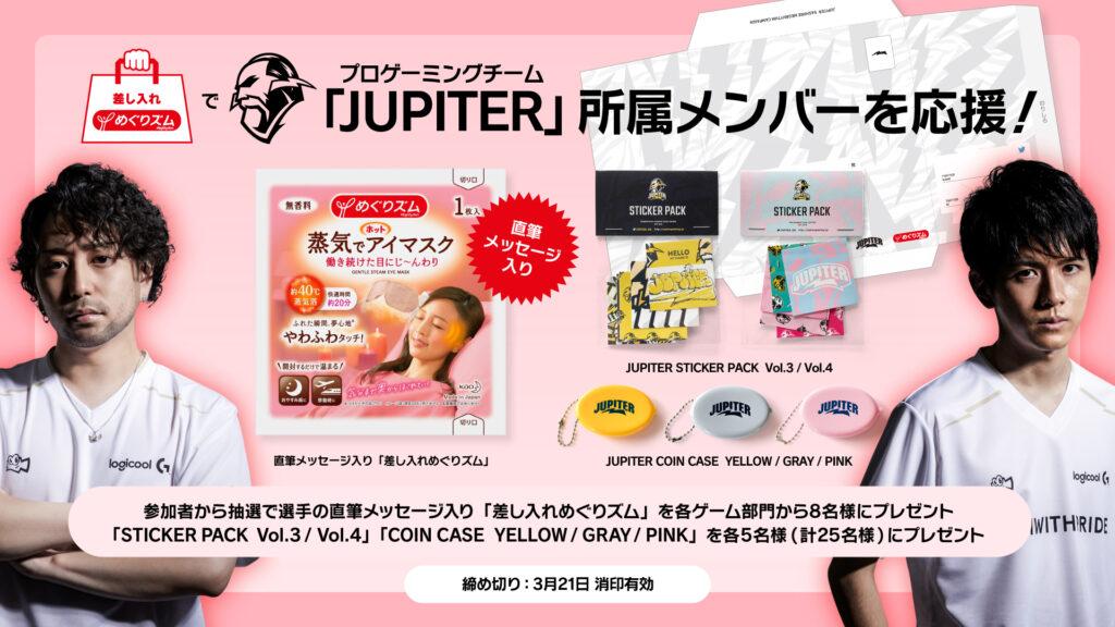 めぐりズム × JUPITER 「差し入れめぐりズム」応援キャンペーン開催のお知らせ