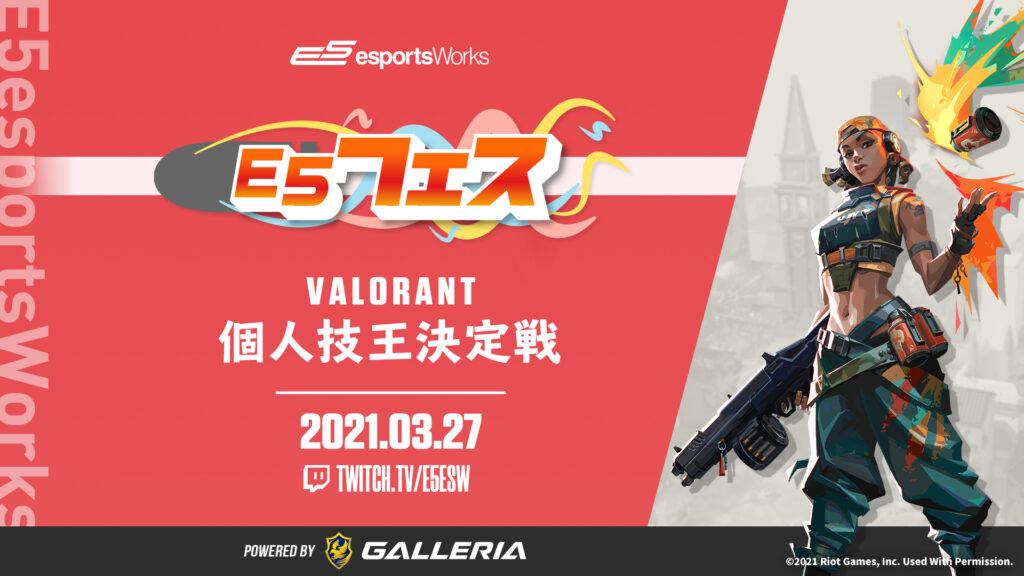出演情報 – Laz,夏代孝明が『E5フェス VALORANT 個人技王決定戦 powered by GALLERIA』に出場