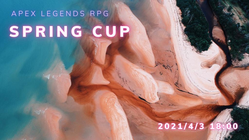 Apex Legends – 『APEX RPG Spring Cup』結果報告