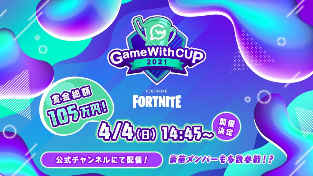 出演情報 – Nisideraが『GameWith CUP FEATURING FORTNTIE』に出場