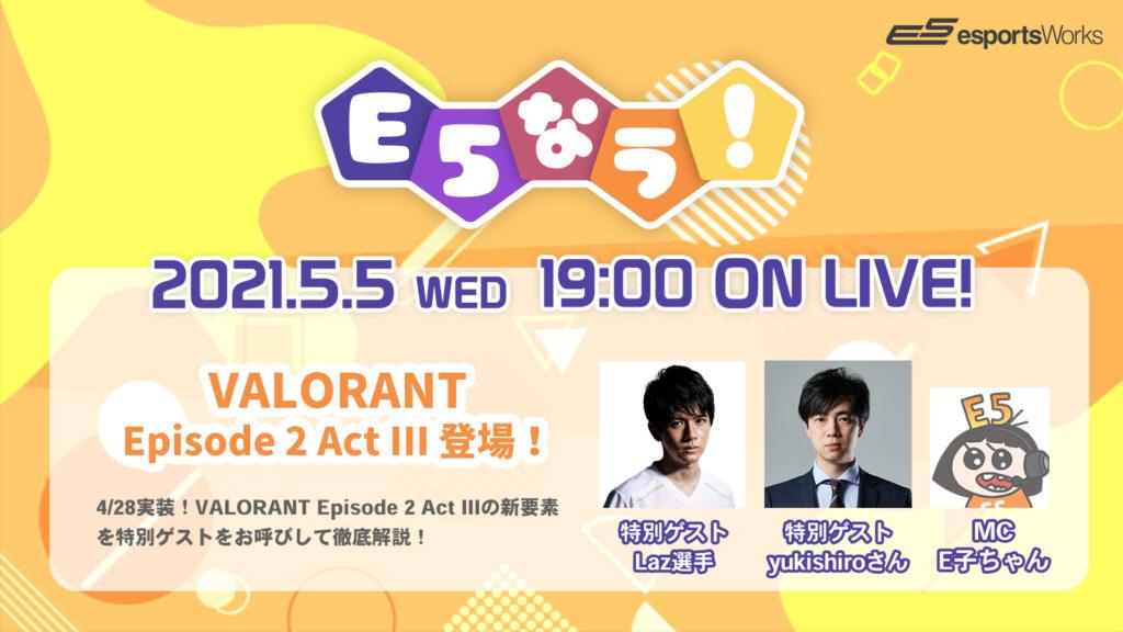 出演情報 – Lazが『E5なう!VALORANT Episode 2 Act III 登場!』に出演