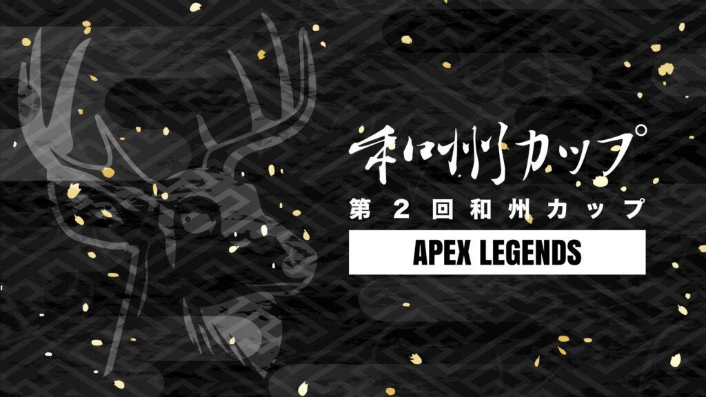 Apex Legends – 『和州カップ』結果報告