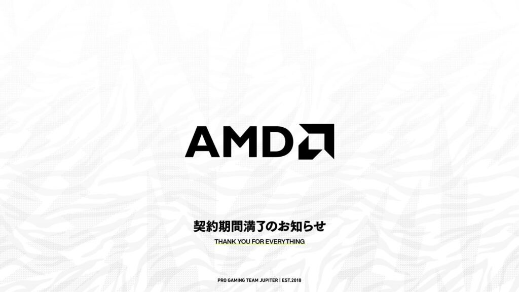 『AMD』とのスポンサー契約満了のお知らせ
