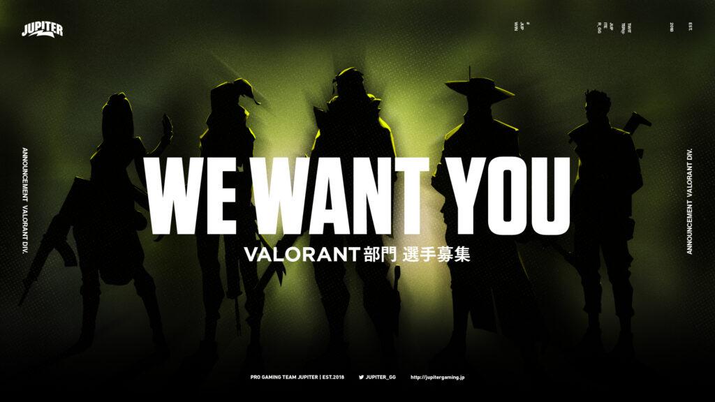 [募集終了]VALORANT – 選手募集のお知らせ