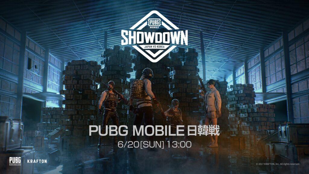 出演情報 – PUBG MOBILE部門が『PUBG MOBILE SHOWDOWN:JAPAN VS KOREA』に出場