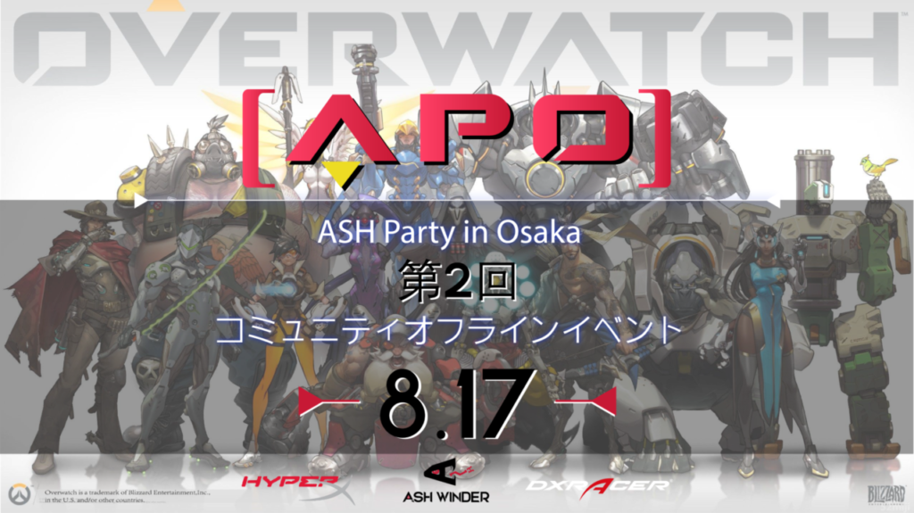 Overwatch – 8月17日に開催の『APO ―ASH PARTY in Osaka―』にkenmohororo及びCLAIREが出演 | See below for the English News