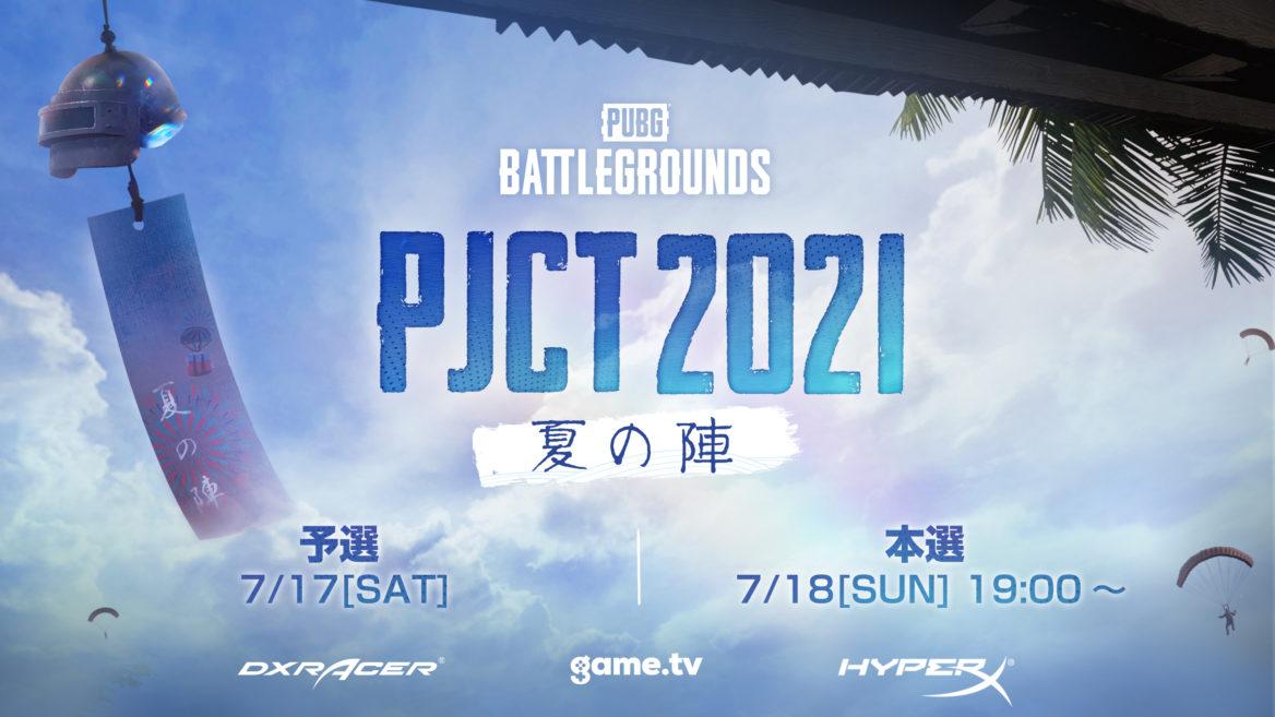 出演情報 - StylishNoobが『PJCT 2021 夏の陣』に出場