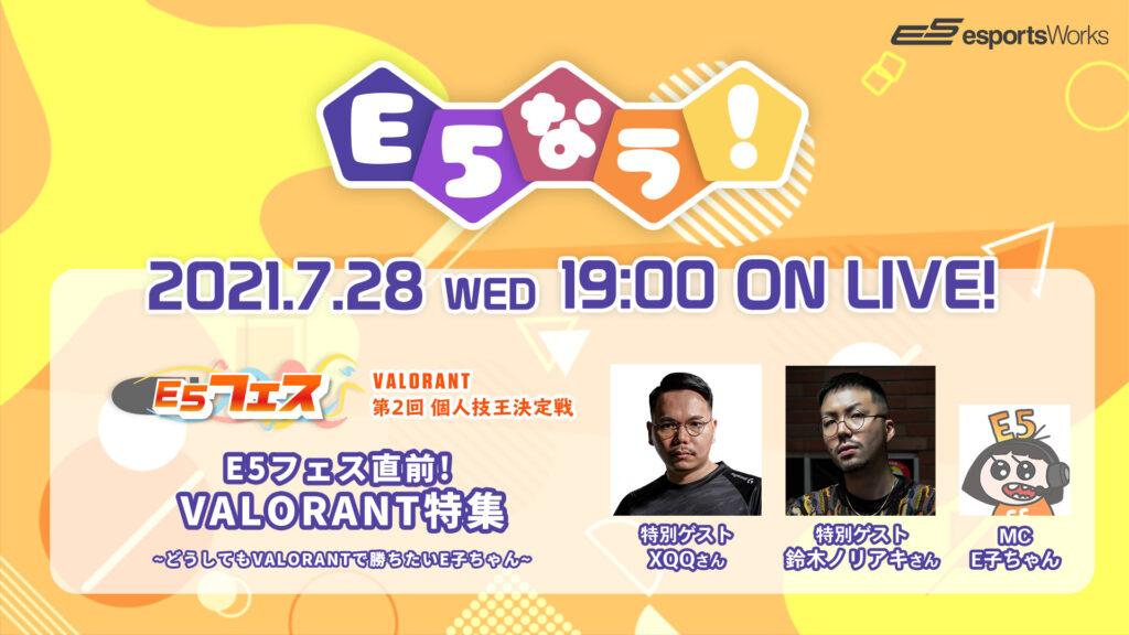 出演情報 – XQQが『E5なう!E5フェス 直前! VALORANT 特集 』に出演
