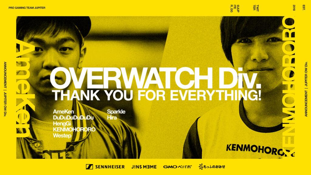 Overwatch – AmeKen、Kenmohororo、HengGi、Westep、DuDuDuDuDuDu、Sparkle 退団