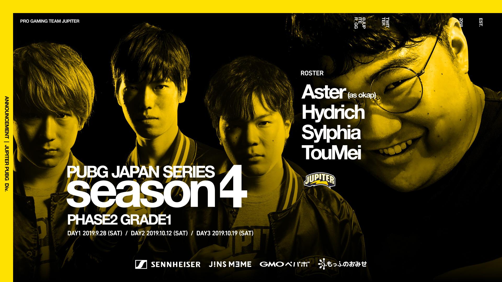 JUPITER NOVA – PUBG JAPAN SERIES 2019 Season4 Phase1 Grade2 結果報告 See below for the English News