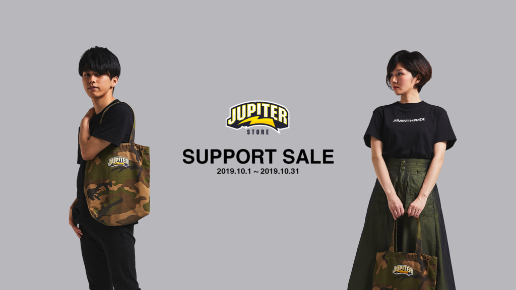 JUPITER STORE – 10月31日までJUPITER STORE 選手応援セールを開催