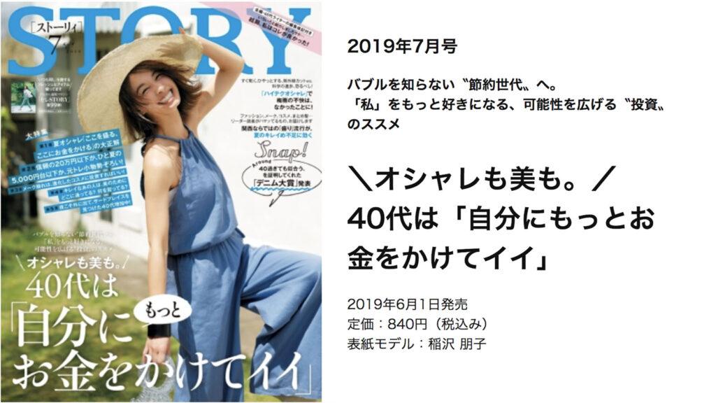 6月1日発行の女性ファッション&ライフスタイル誌『STORY』2019年7月号にta1yoが掲載