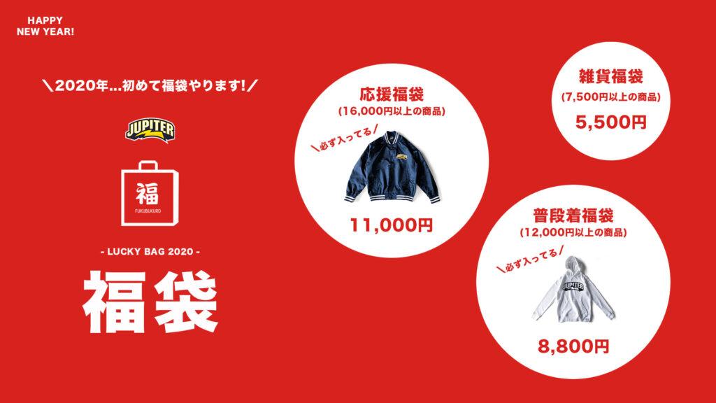 JUPITER STORE – 2020年1月1日から福袋を販売します!