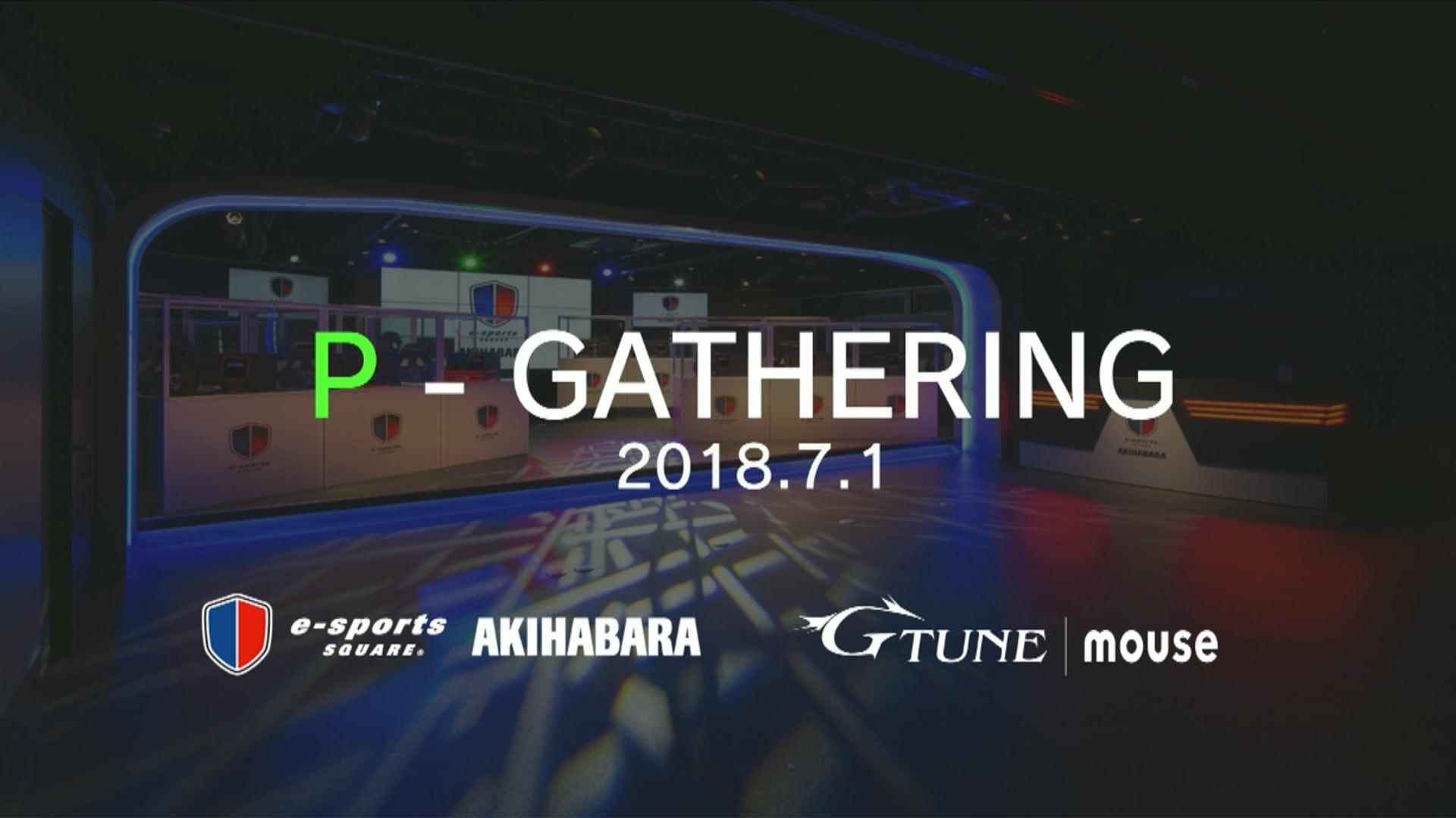 yakou選手が『P-GATHERING』に出演