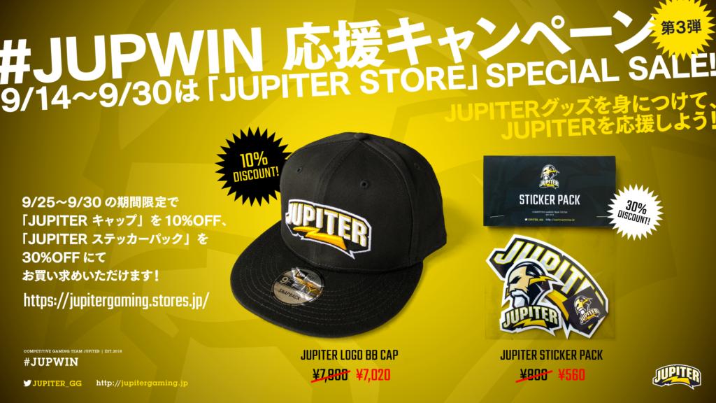 PJS Season1出場記念!第3弾 JUPITER STORE割引セール開催