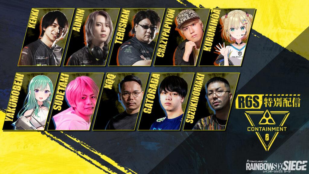 出演情報 – XQQ,すでたきが『Rainbow Six Siege 期間限定イベント』出演