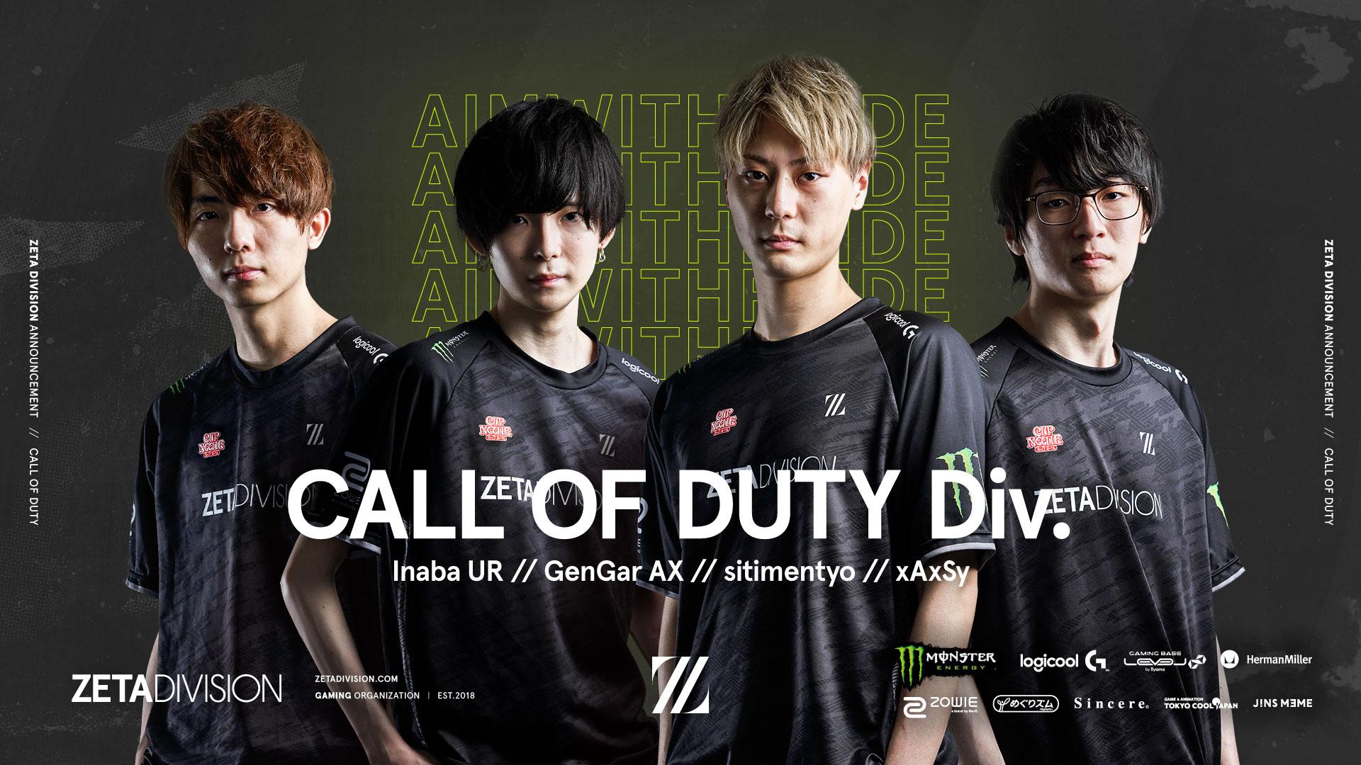 Call of Duty – 部門設立とLibalent Vertex移籍加入のお知らせ