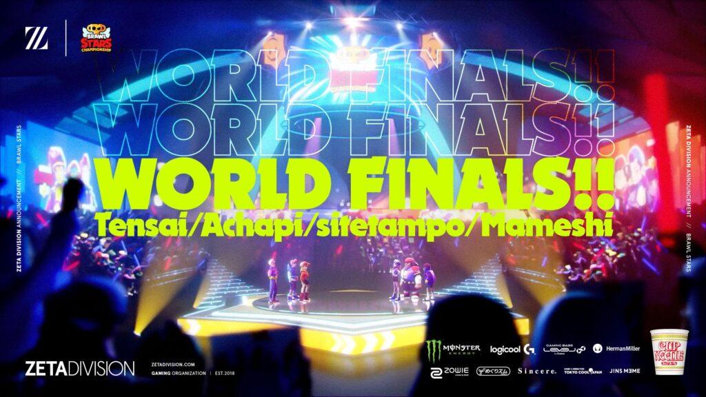ブロスタ – 『Brawl Stars Championship World Finals 2021』出場決定