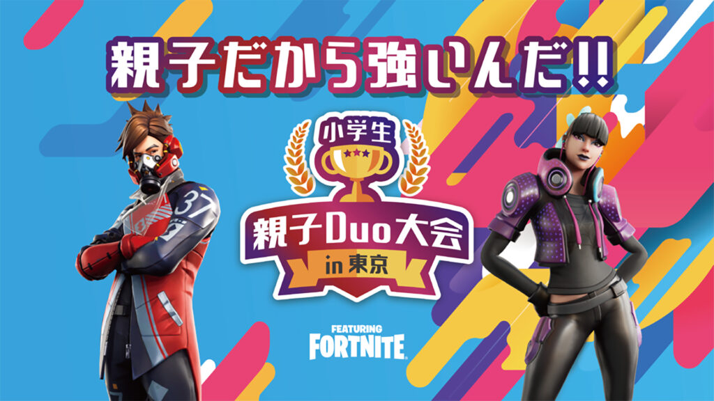 出演情報 – 新兵えすが『小学生親子 Duo大会 in 東京 FEATURING FORTNITE』に出演