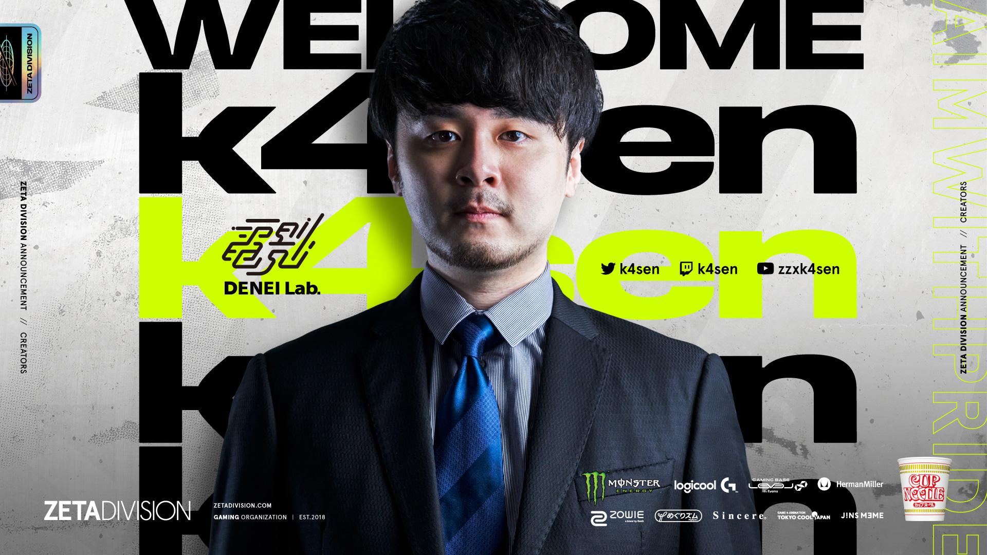 CREATOR – k4sen 加入のお知らせ