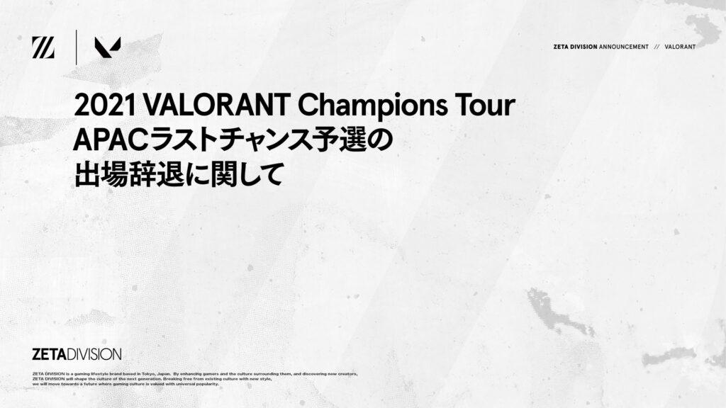 『2021 VALORANT Champions Tour – APAC ラストチャンス予選』の出場辞退に関して
