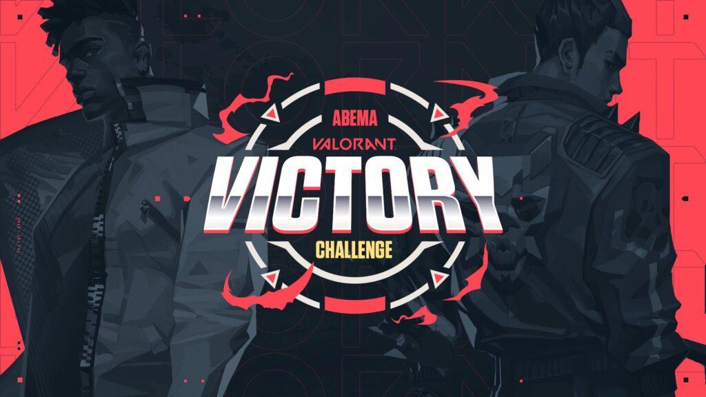 出演情報 – CREATOR部門よりStylishNoob、夏代孝明、おぼが『ABEMA presents VALORANT VICTORY CHALLENGE』に出場