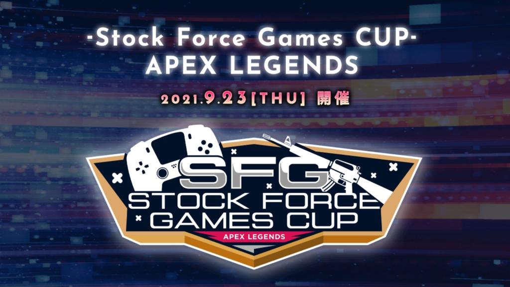 出演情報 – すでたき、新兵えすが『-Stock Force Games CUP- APEX LEGENDS』に出演
